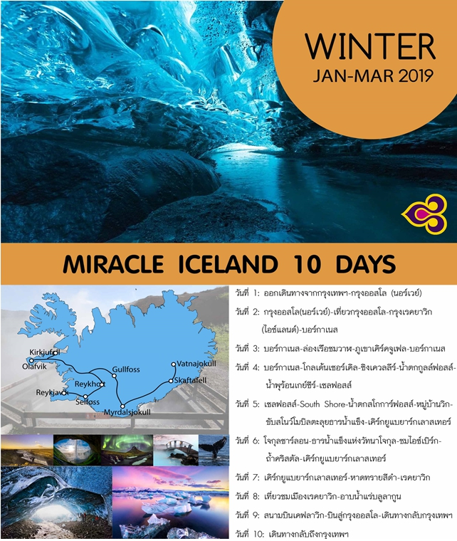 MIRACLE ICELAND 10 DAYS
