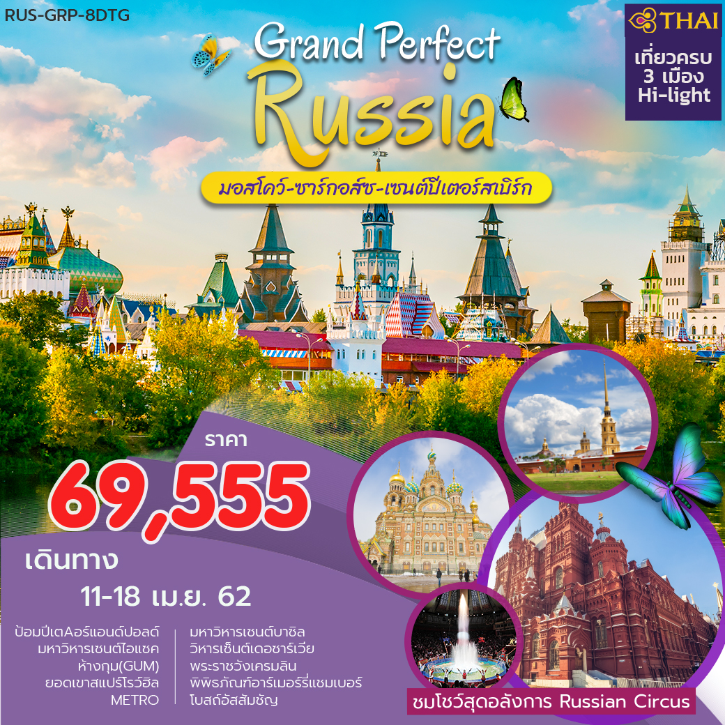 GRAND PERFECT RUSSIA 8 DAYS 6 NIGHTS