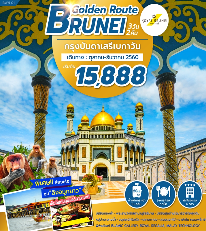 Golden Route Brunei
