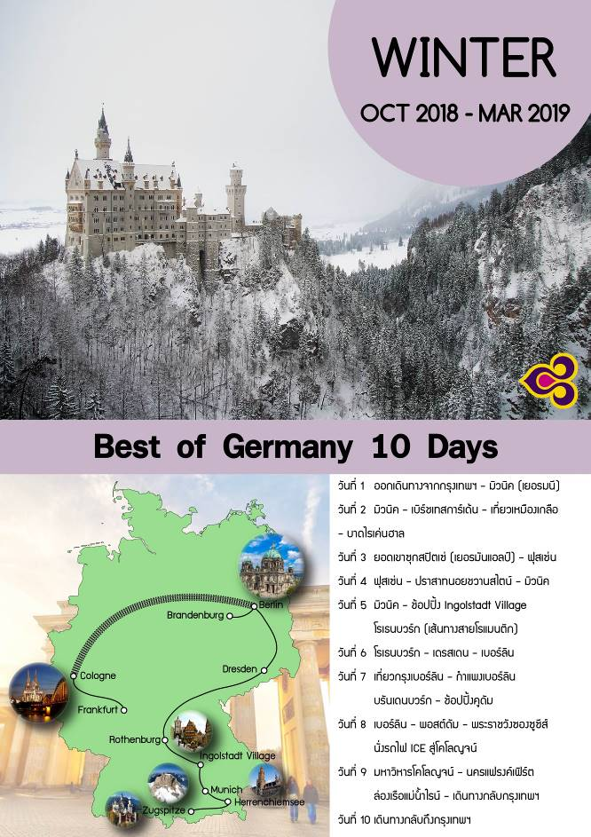 Best of Germany 10 D