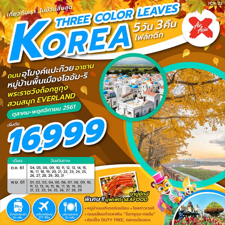 KOREA THREE COLOUR LEAVES 5D3N