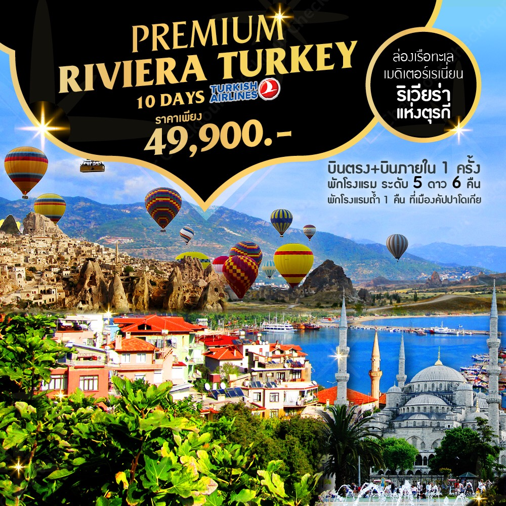 Premuim Riviera Turkey 10 Days TK BNT
