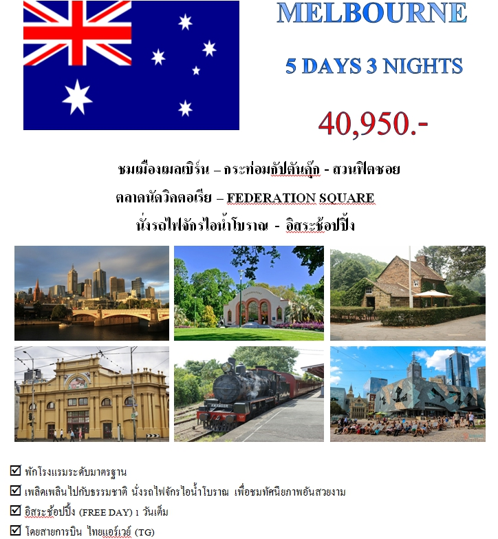 MELBOURNE 5 DAYS 3 NIGHTS