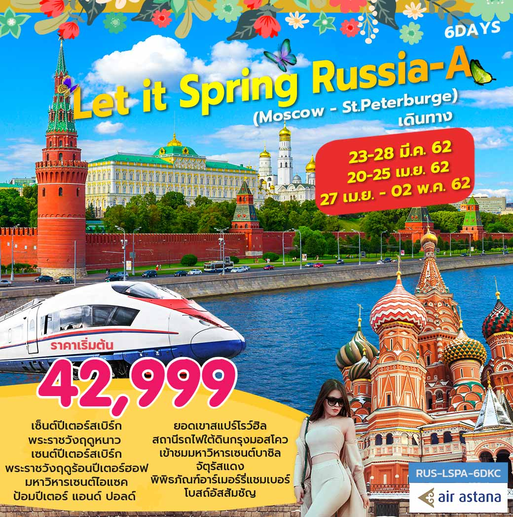 LET IT SPRING RUSSIA-A  6 DAYS 4 NIGHTS