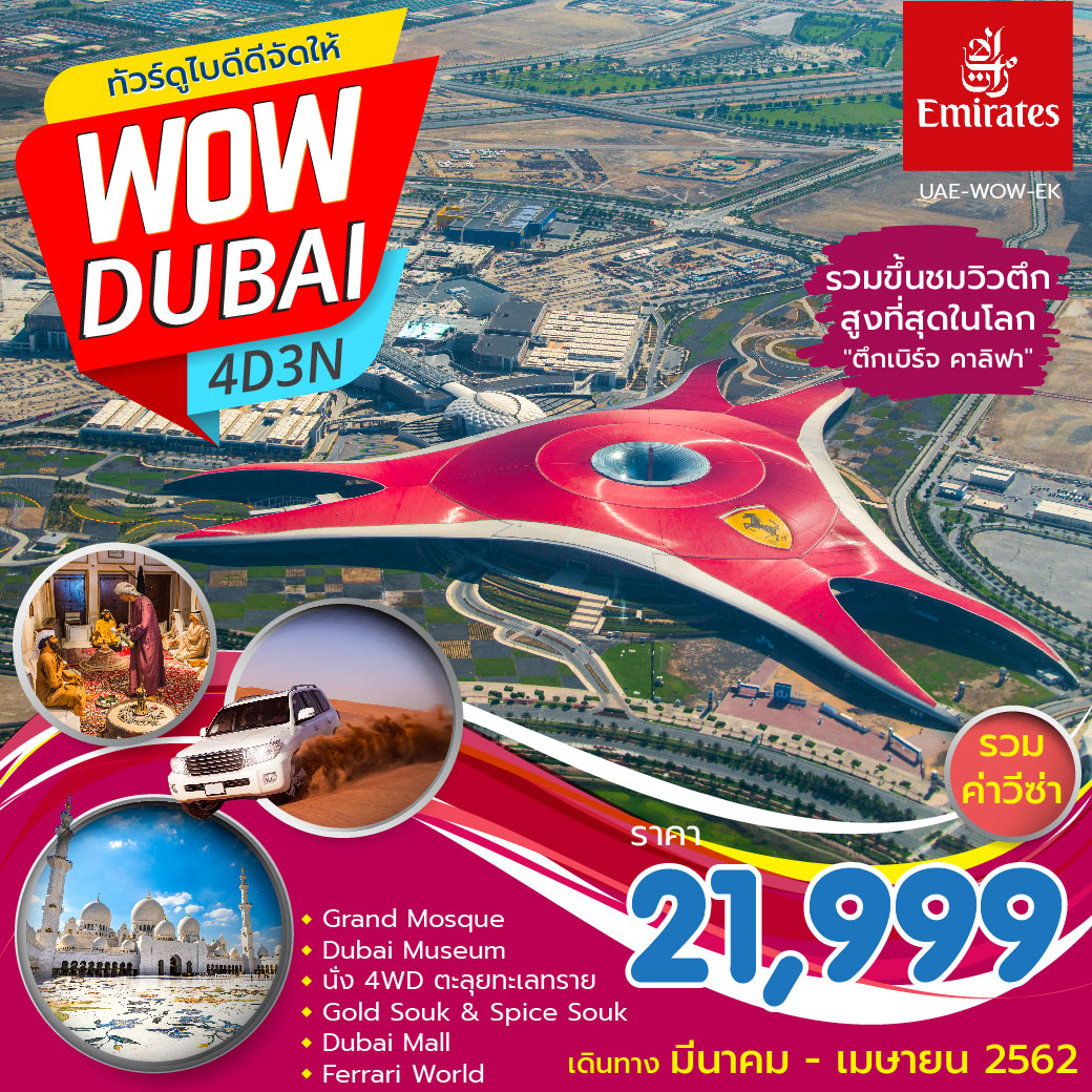 WOW DUBAI 4 DAYS 3 NIGHTS