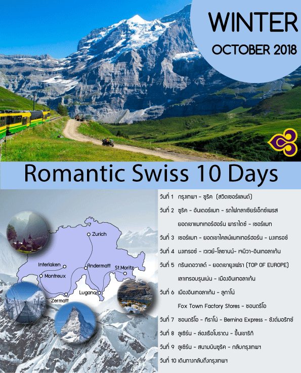 Romantic Swiss 10 D