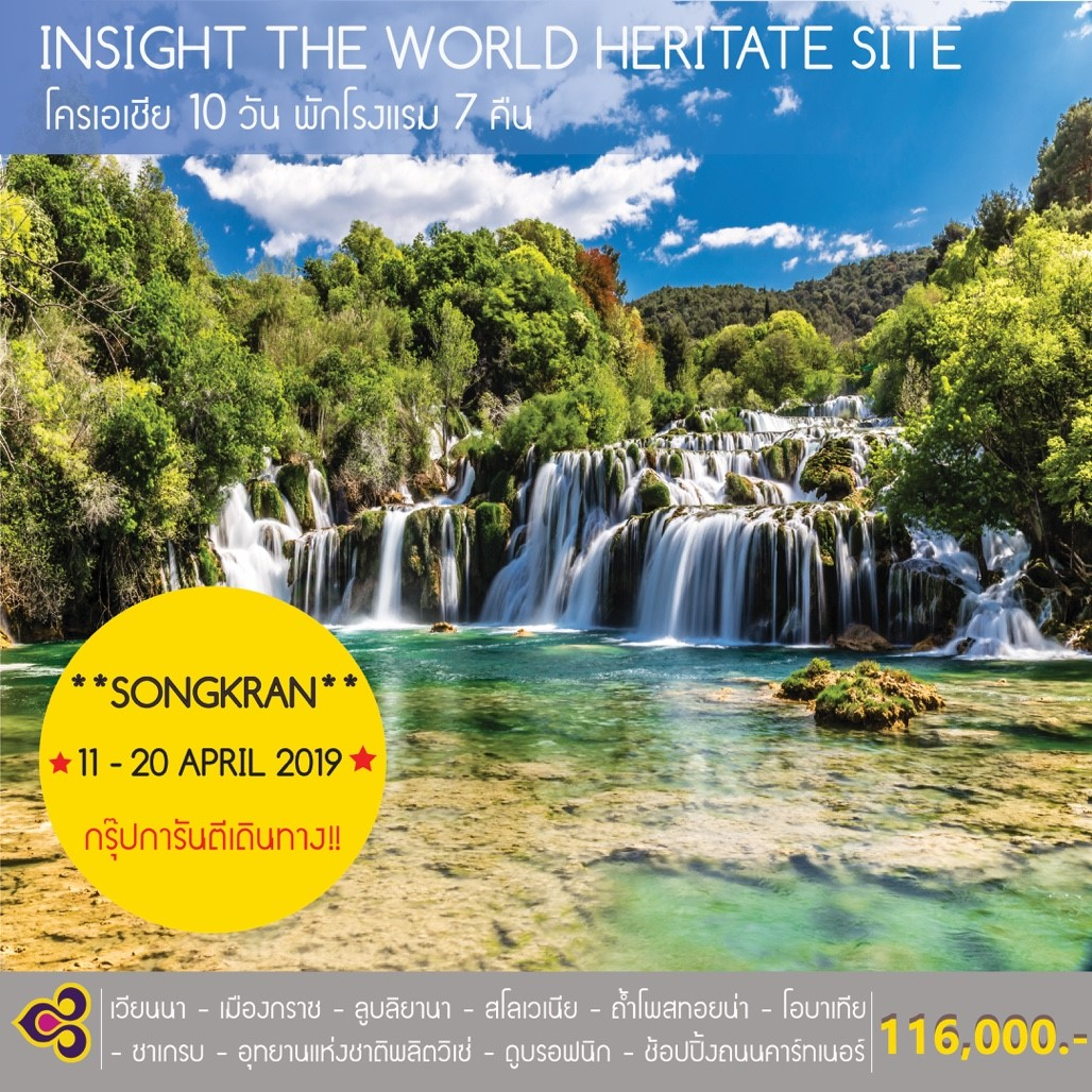 INSIGHT THE WORLD HERITAGE SITE 10 DAYS